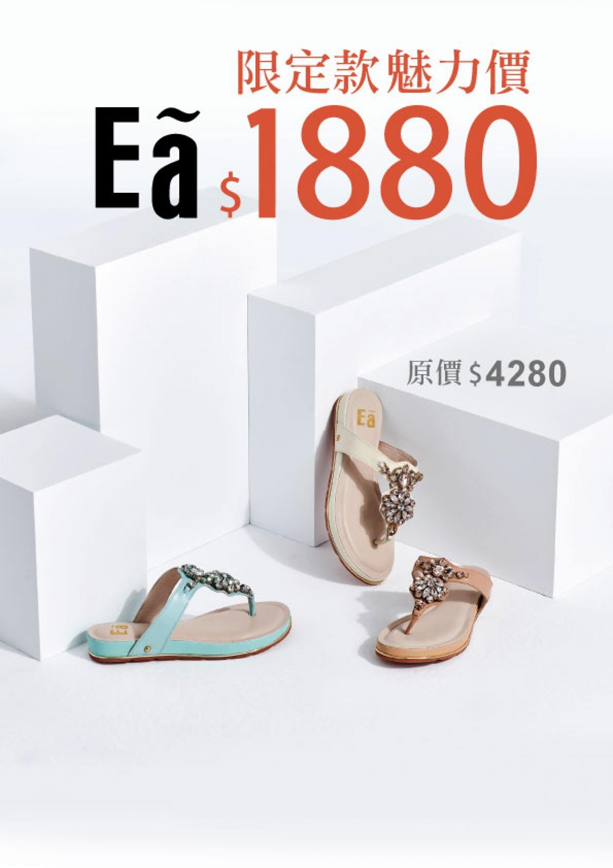 時尚魅力拖鞋
